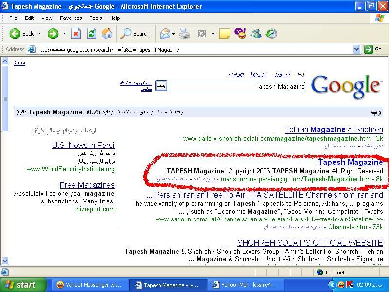 google-tapesh.JPG